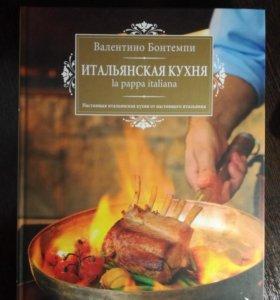 Книга итальянских рецептов