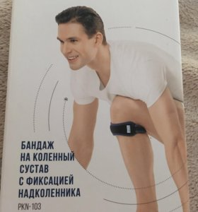 Бандаж на  коленный сустав с фиксацией надколеннка