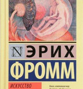 Книга Искусство любить