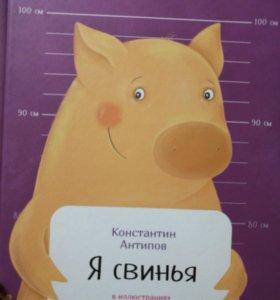 Детская книга про свинью, НОВАЯ!