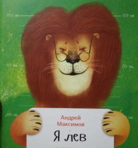 Детская книга про льва, НОВАЯ!