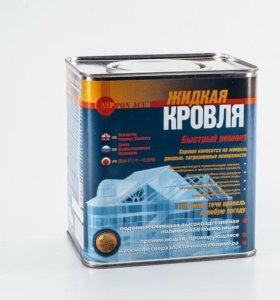 Жидкая КРОВЛЯ - быстрый ремонт протечек