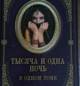"""Книга""""тысяча и одна ночь"""""""