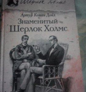 Книга Шерлок Холмс новая