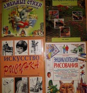 Детские книги и другие