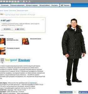 "Куртка мужская зимняя ""Аляска""-техноавиа"