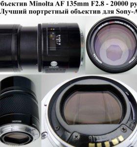 Обмен - Minolta AF 135mm F2.8 для Sony A