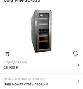 Холодильник для вина.