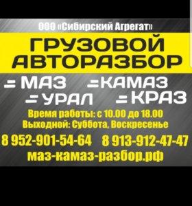 Авторазбор Маз-Камаз