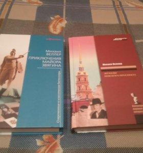 2 книги Михаила Веллера