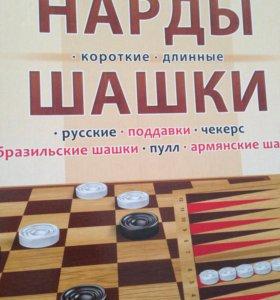 Настольная игра шашки, нарды