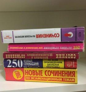 Сборники сочинений