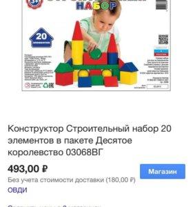 Строительный набор 1+ кубики
