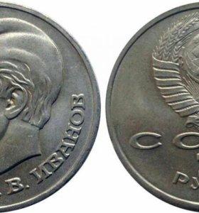 1руб.к.в.Иванов