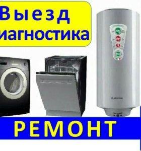 Ремонт и утилизацыя стиральных машин