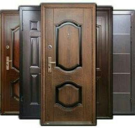 Двери! Входные и межкомнатные!