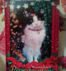 """Мелисса Дейли """"Рождество в кошачьем кафе"""""""