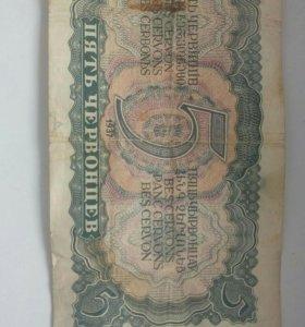 Банкнота 1937 года