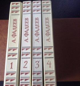 Фадеев в 4-х томах
