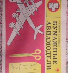 Бумажный авиоконструктор 1977 год