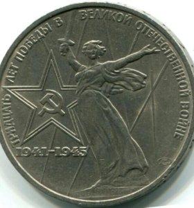 1 руб.30 лет победы