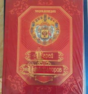 Книга Энциклопедия Царей и Императоров России