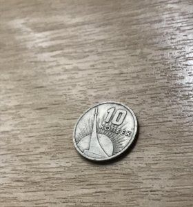 Юбилейная советская монета