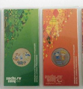 25 рублей Сочи цветные комплект