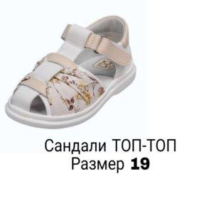 Сандали ТОП-ТОП