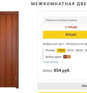 Межкомнатный двери в наличии и на заказ