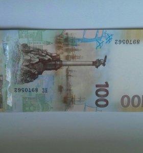 Памятная банкнота 100 рублей. Крым. Севастополь.