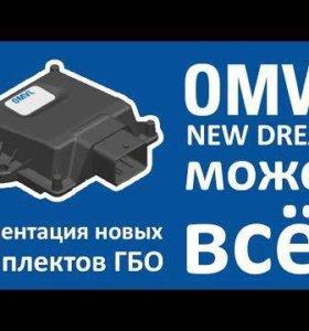 Автоэлектрик Установка ГБО