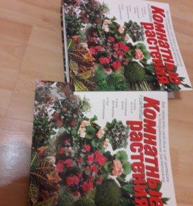 Коллекция журналов Комнатные растения.
