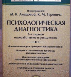 Книга. Учебник.