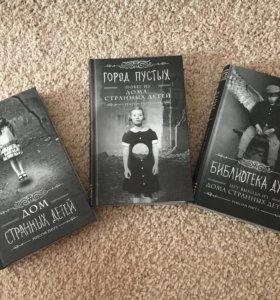 Трилогия «Дом странных детей»