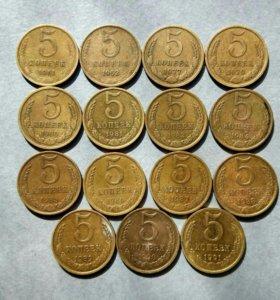 Монеты СССР 5,1,2,3 копеек!