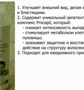 Шампунь и маска против выпадения волос