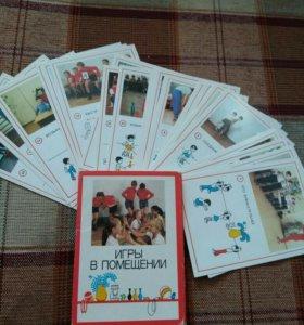 """Комплект открыток """"Игры в помещении"""", 1987 год."""