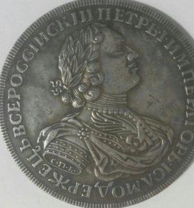 Монета 1724 Петр 1, 1 рубль