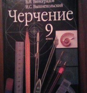 Школьный учебник и дидактический материал