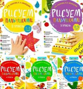 Развивающие книги Рисуем пальчиками clever