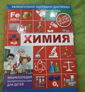 Энциклопедия детская новая