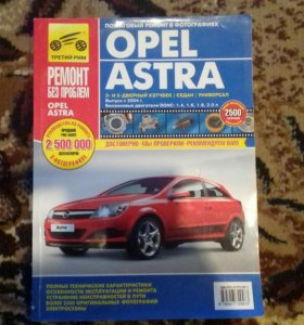 Журнал Opel Astra