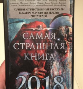 Самая страшная книга 2018