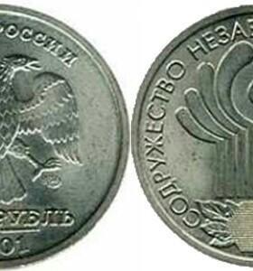 1руб.2001 СНГ