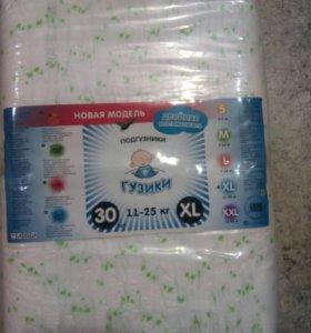 Памперсы детские 5 размер