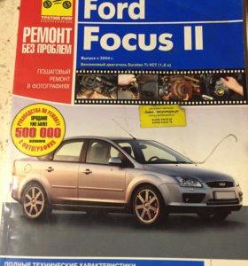 Руководство по эксплуатации форд фокус 2