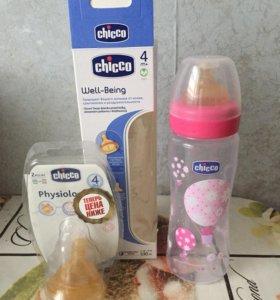 Бутылочка СHICCO+ набор сосок в подарок, новые!
