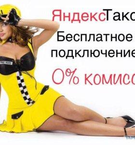 Быстрое подключение к сервису Яндекс