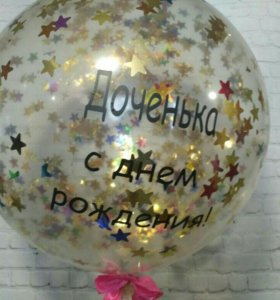 Воздушные шары с надписями и конфетти